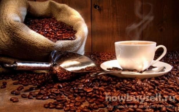 Как правильно выбрать качественный и вкусный кофе
