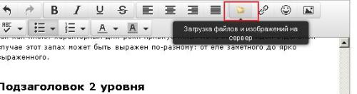 b. Нажимаем на кнопку «загрузка файлов и изображений на сервер»: